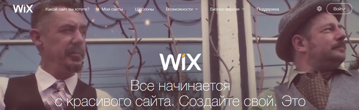 Продвижение сайтов на Wix